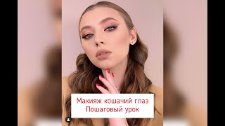 ВЕЧЕРНИЙ МАКИЯЖ КОШАЧИЙ ГЛАЗ ПОШАГОВО ПОДРОБНЫЙ УРОК CAT EYES MAKEUP