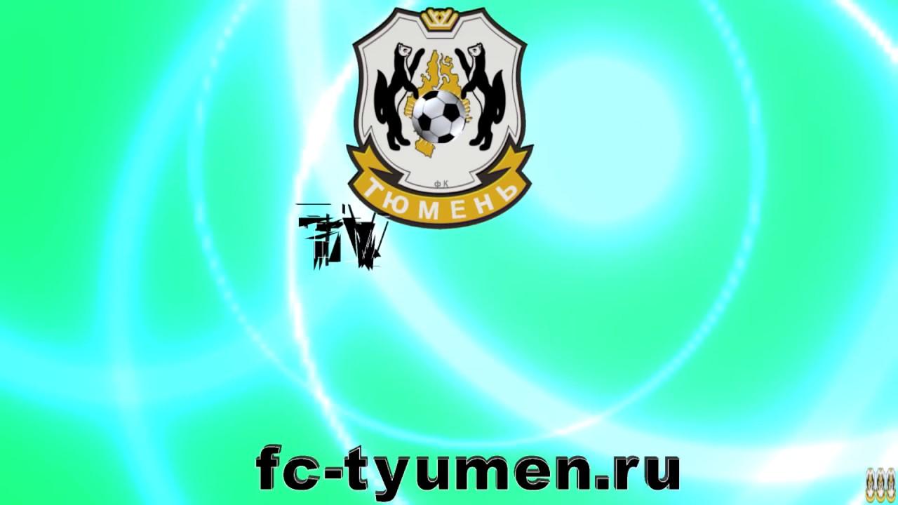 Тюмень - Тамбов 0:0 видео