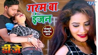 गरम बा इंजन | Sanjay Shukla, Indu Sonali का सुपरहिट विडियो सांग | Garam Ba Engine | DJ Movie Song