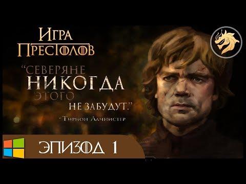 Game of Thrones - A Telltale Games Series: Episode 1 / Игра Престолов Эпизод 1 | Прохождение
