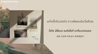 [Karaoke/Thaisub] Jukjae (적재) - Letter (잘 지내)