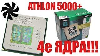 Athlon 5000 разблокирование скрытых ядер