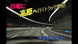 【横浜青葉→富士宮(朝霧高原)】日曜の昼間 暑い中に東名 & R139 & 県道?で移動してます  <元 大型トラック運転手の独り言>