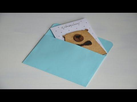 Конверт из бумаги своими руками/DIY Paper envelope
