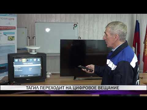 Нижний Тагил переходит на цифровое вещание