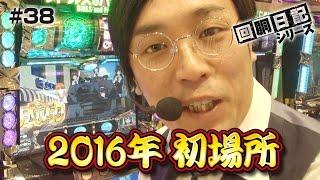 回胴日記シリーズ第38話! 様々なゲストが登場するガチ実戦バラエティ...