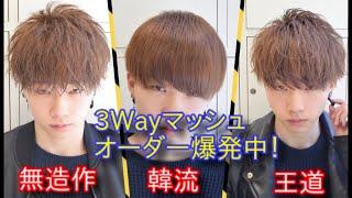 【3パターンアレンジ】高校生、大学生に人気の韓流マッシュ最新スタイル!