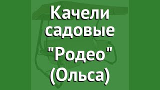 Качели садовые Родео (Ольса) обзор Родео бренд OLSA производитель OLSA (Беларусь)