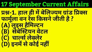 17 September Current Affairs Pdf and Quiz with 16 September Current Affairs for all exams