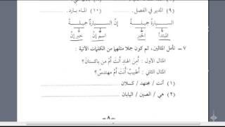 Том 2. урок 2 (1). Мединский курс арабского языка.
