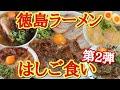 【大食い】第2弾!徳島ラーメンをはしごして食いまくる!!