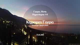 Гагра, Ночь. Таймлапс  - 10 часов сжаты до 2х минут(Гагра, Абхазия. Пансионат