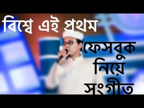 Facebook song by Sayed Ahmad at kalarab sondha 2017
