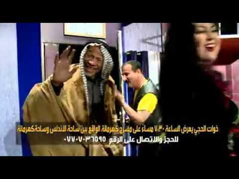 مسرحيه (خوات الحجي )على مسرح كهرمانه