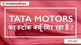 Why Tata Motors Stock is Falling? Tata Motors books Loss in Q3 Result Update
