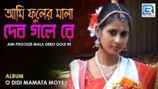Ami Phooler Mala Debo Gole Re | আমি ফুলের মালা দেব গলে রে | Bangla Loko Geeti | Sadhana Niyogi