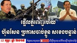 cambodia news daily,ហ៊ុនសែន ប្រកាសចាប់ខ្លួន សខេងបន្ទាន់,RFA Cambodia News,heang meas morning news