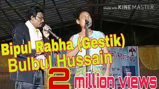 Comedy king Bipul rabha and Bulbul Hussain comedy