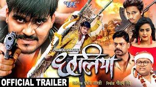 Chhaliya - छलिया (Official Trailer) - Arvind Akela Kallu, Yamini Singh | Superhit Bhojpuri Movie