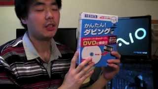ビデオテープのお持ちの方必見 USB接続ビデオキャプチャーの使い方を紹介 thumbnail