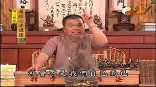 火澤睽【易經心法講座169】| WXTV唯心電視台