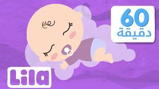 Lullaby for babies to go to sleep | white noise ♫ ♫ موسيقى جميلة للاطفال