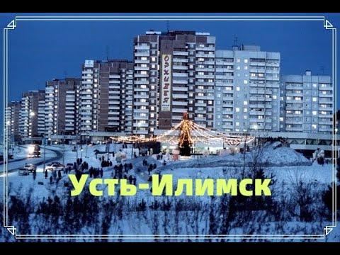 Город Усть-Илимск/ЖЕМЧУЖИНА ТАЙГИ/КАТАЕМСЯ ПО ГОРОДУ