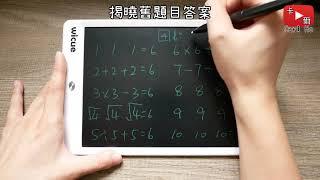 Publication Date: 2021-05-27   Video Title: 2考倒大學生的數學難題!