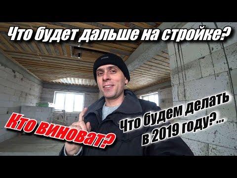 Строительный сезон 2019. Анонс. План работы.