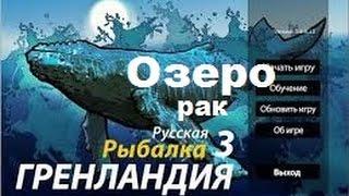 Русская Рыбалка 3.9 [Рак]