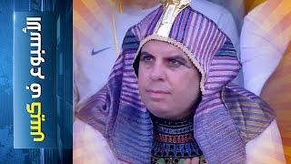 {الأسبوع ف كيس} (64) بين خريج التوكتوك و خريج...