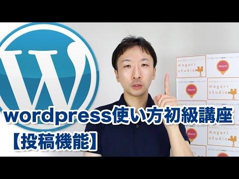 初心者むけWordPress(ワードプレス)の使い方 #1【投稿】