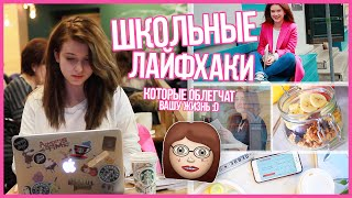 ШКОЛЬНЫЕ ЛАЙФХАКИ / Советы Для Школьников :D(, 2016-04-06T11:00:00.000Z)