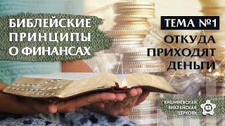 постер к видео Тема №1: Откуда приходят деньги.