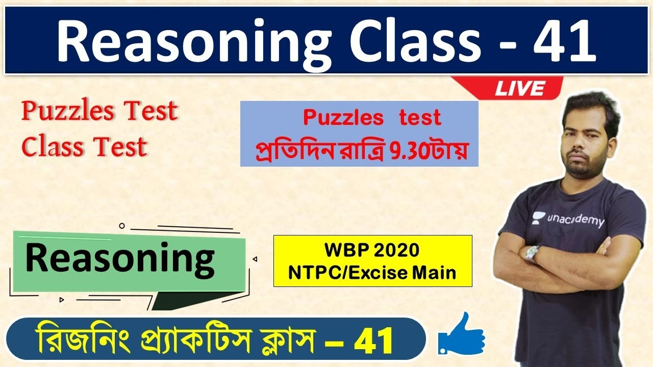Abgari Reasoning Class|WBP Excise Constable Class - 41|Puzzles test