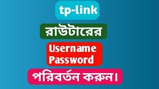 tp-link রাউটারের  Username password পরিবর্তন করুন।