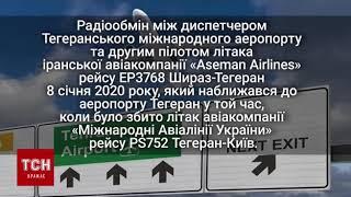 Новые подробности по сбитому самолету МАУ: разговор диспетчера с пилотом и компенсация от Ирана