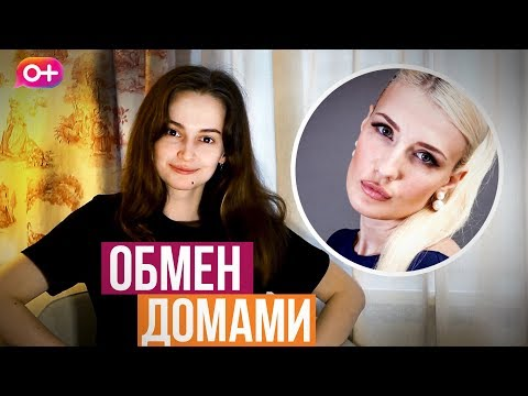 ОБМЕН ДОМАМИ -