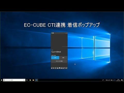 EC-CUBE CTI連携 - 着信ポップアップ