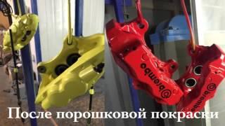 Порошковая покраска суппортов(Процесс порошковой покраски тормозных суппортов от компании Diskokras. Очищение от тормозной жидкости, гермети..., 2016-01-05T11:05:43.000Z)