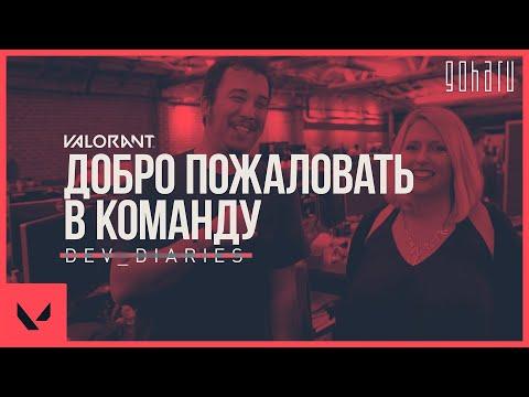 VALORANT от RIOT GAMES - ДОБРО ПОЖАЛОВАТЬ В КОМАНДУ