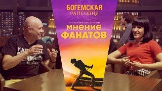 Фанаты QUEEN о фильме