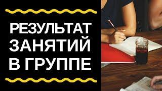 Сравнение групповых занятий по цене. Елена Шипилова.