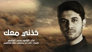 خذني معك - محمد الجنامي - محرم 2019/1441