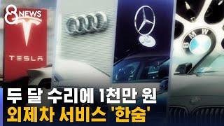 """수입차 판매 '껑충' 서비스 '뒷전'…""""두 달…"""