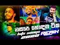 Sinhala New Songs | Dj Nonstop | Hits Years New Boot Songs | Ful Fun Dj Nonstop | Aluth Sindu 2020