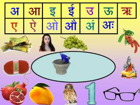 Hindi Step By Step Lesson 3 Vowels Swar Matching Game Youtube