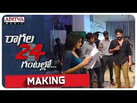 Raagala 24 Gantallo Making    Satya Dev, Eesha Rebba    Sreenivaas Redde