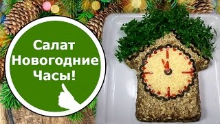 Салат НОВОГОДНИЕ ЧАСЫ! Очень КРАСИВО и ВКУСНО!)
