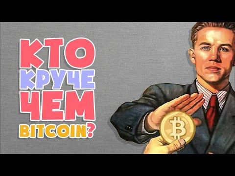 ТОП 5 компаний обогнавших Bitcoin. Курс биткоина в шоке от таких новостей. Куда инвестировать в 2021